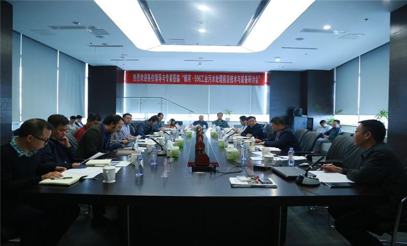 四川工业污水处理前沿技术装备研讨会