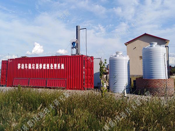 移动应急垃圾渗透液处理设备